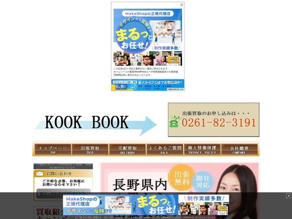 http://kookbook.web.fc2.com/