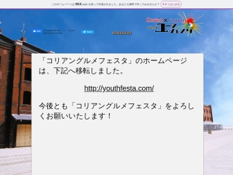 http://koreajapanyouthfesta.wix.com/kanagawa-youthfesta#!home/mainPage