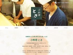 http://koryouri-toki.co.jp/
