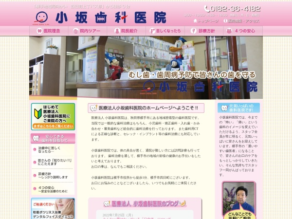 Screenshot of kosaka-dc.com