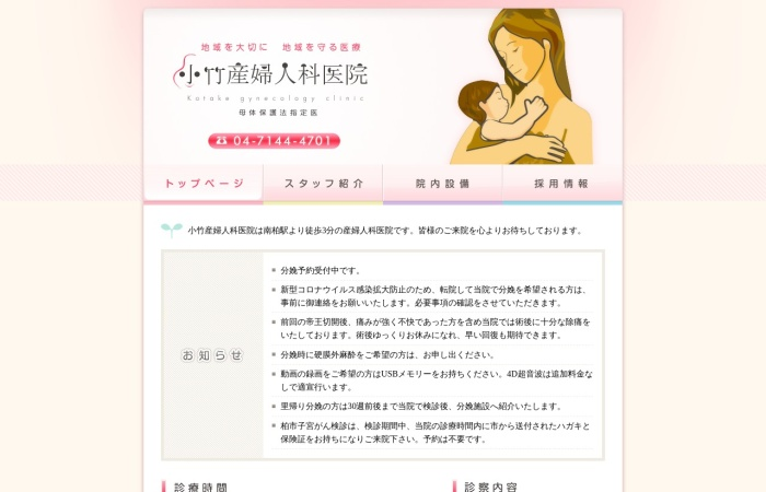 Screenshot of kotake-clinic.jp
