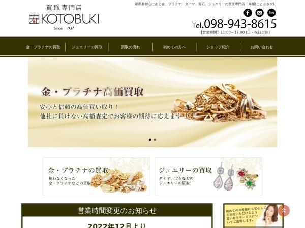Screenshot of kotobuki.okinawa