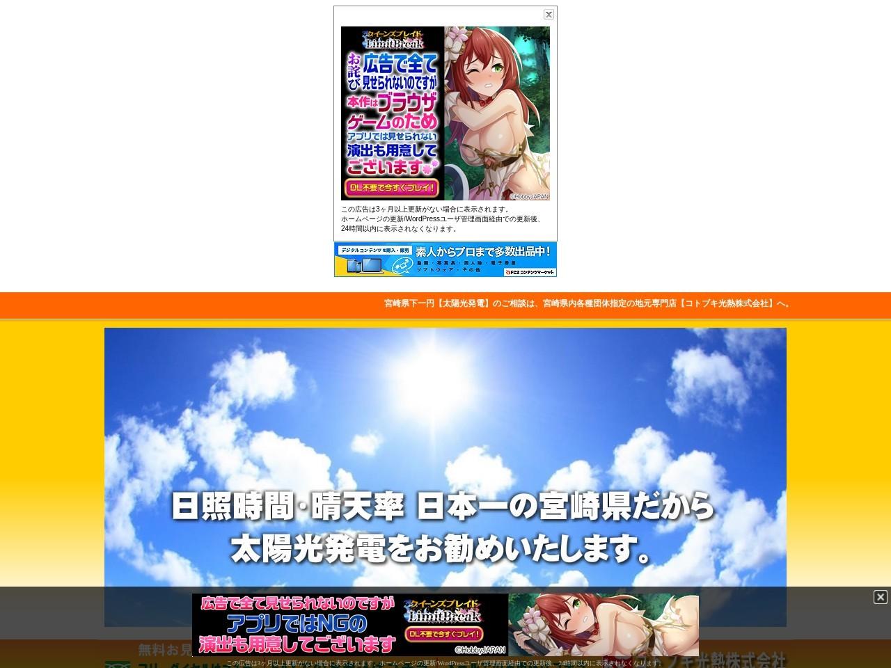 コトブキ光熱株式会社