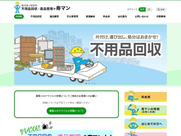 Screenshot of kotobukiman.com