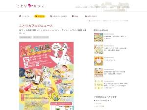 http://kotoricafe.jp/news/1784