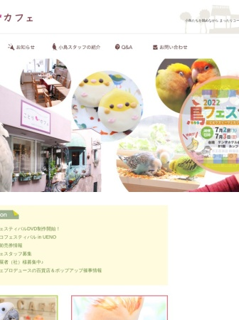 Screenshot of kotoricafe.jp