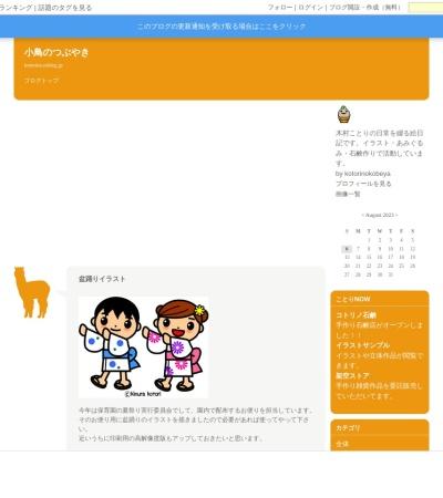 http://kotorino.exblog.jp/18763969