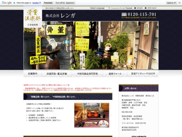 Screenshot of kottou-kaitori.net