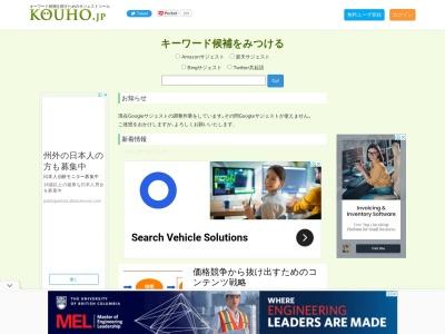 kouho.jpトップページ