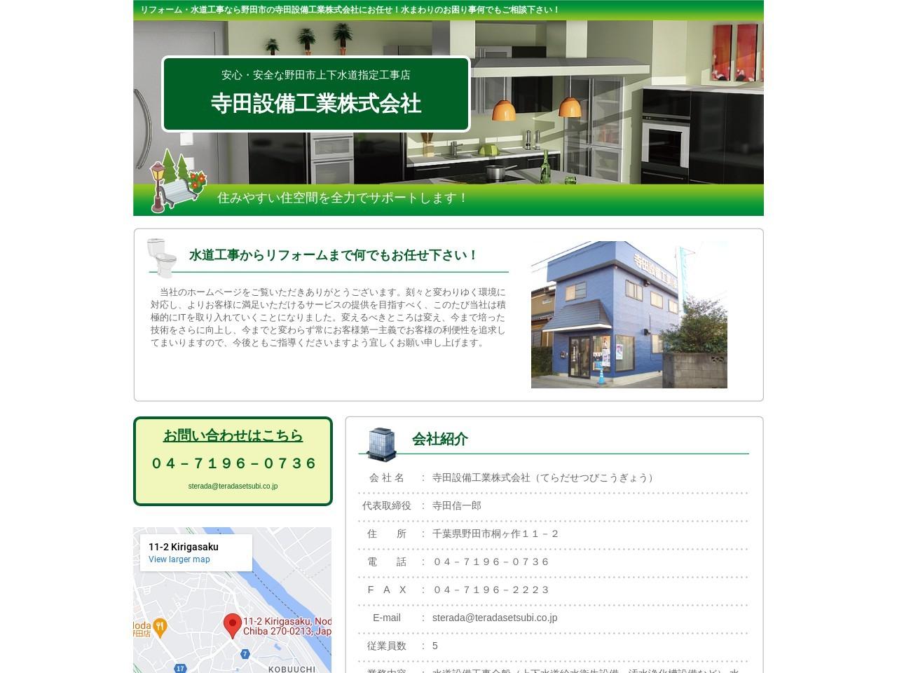 寺田設備工業株式会社