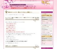 Screenshot of kousaiclub-search.com