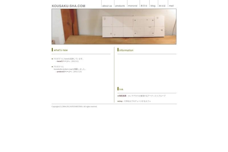 Screenshot of kousaku-sha.com