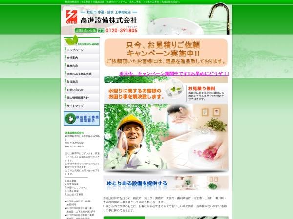 Screenshot of koushin-setsubi.com