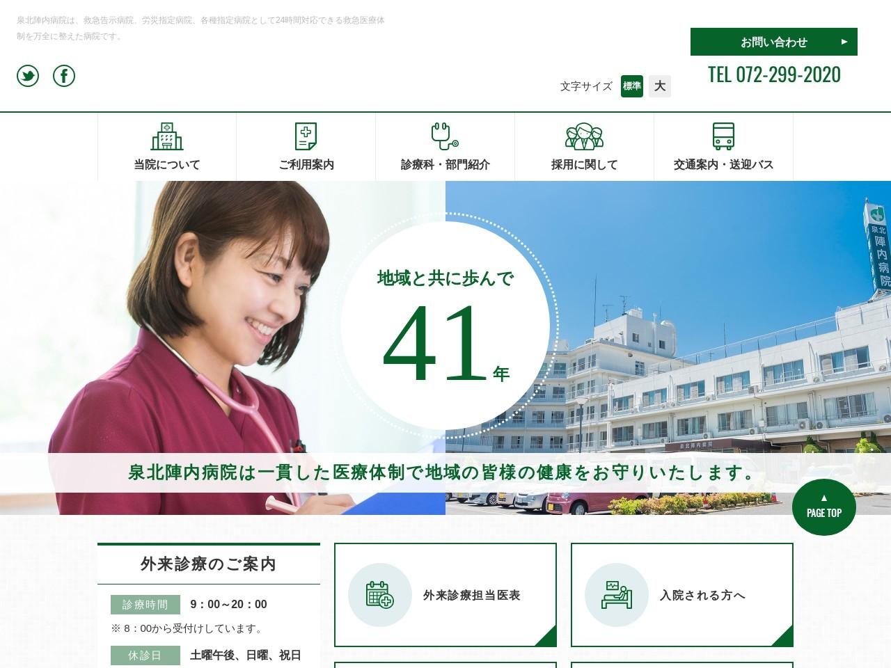 医療法人恒進會  泉北陣内病院 (大阪府堺市南区)