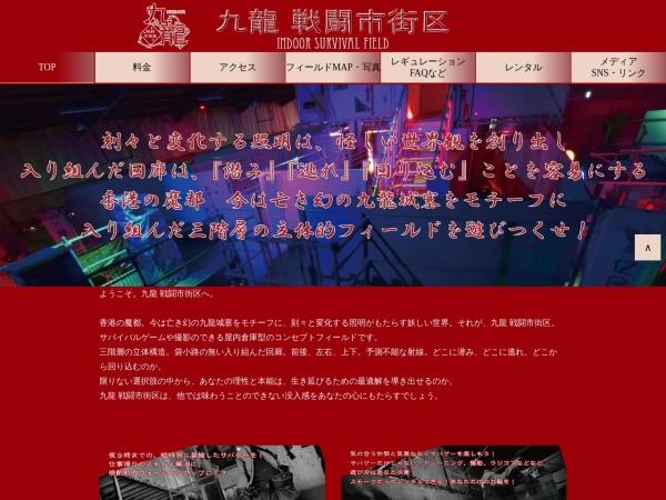 Screenshot of kowlooncity0801.com