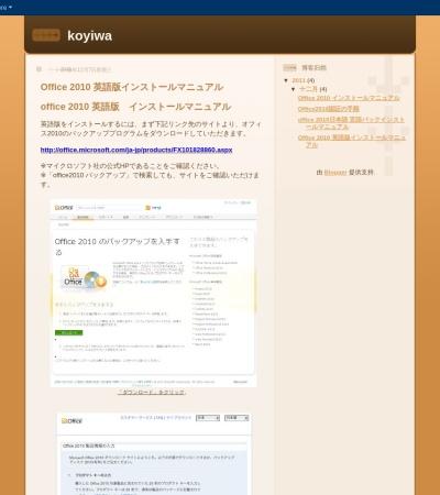 http://koyiwa5325.blogspot.jp/2011/12/office-2010.html