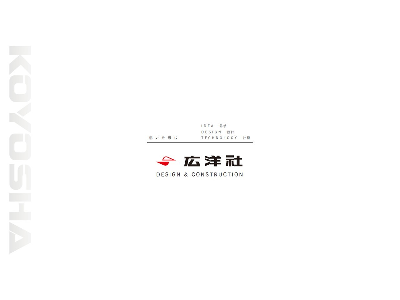 株式会社広洋社