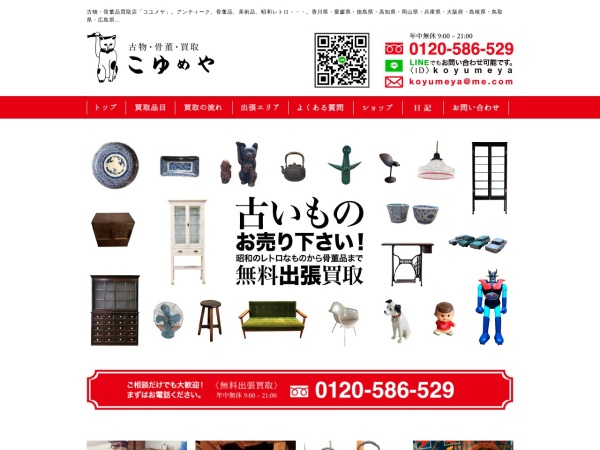 Screenshot of koyumeya.com