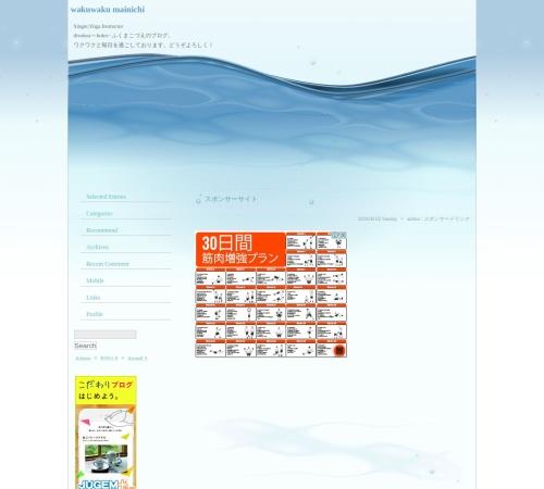 Screenshot of kozdeva.jugem.jp
