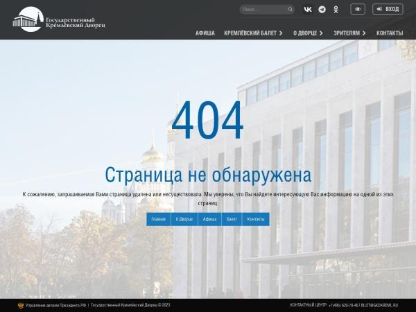 Screenshot of kremlinpalace.org