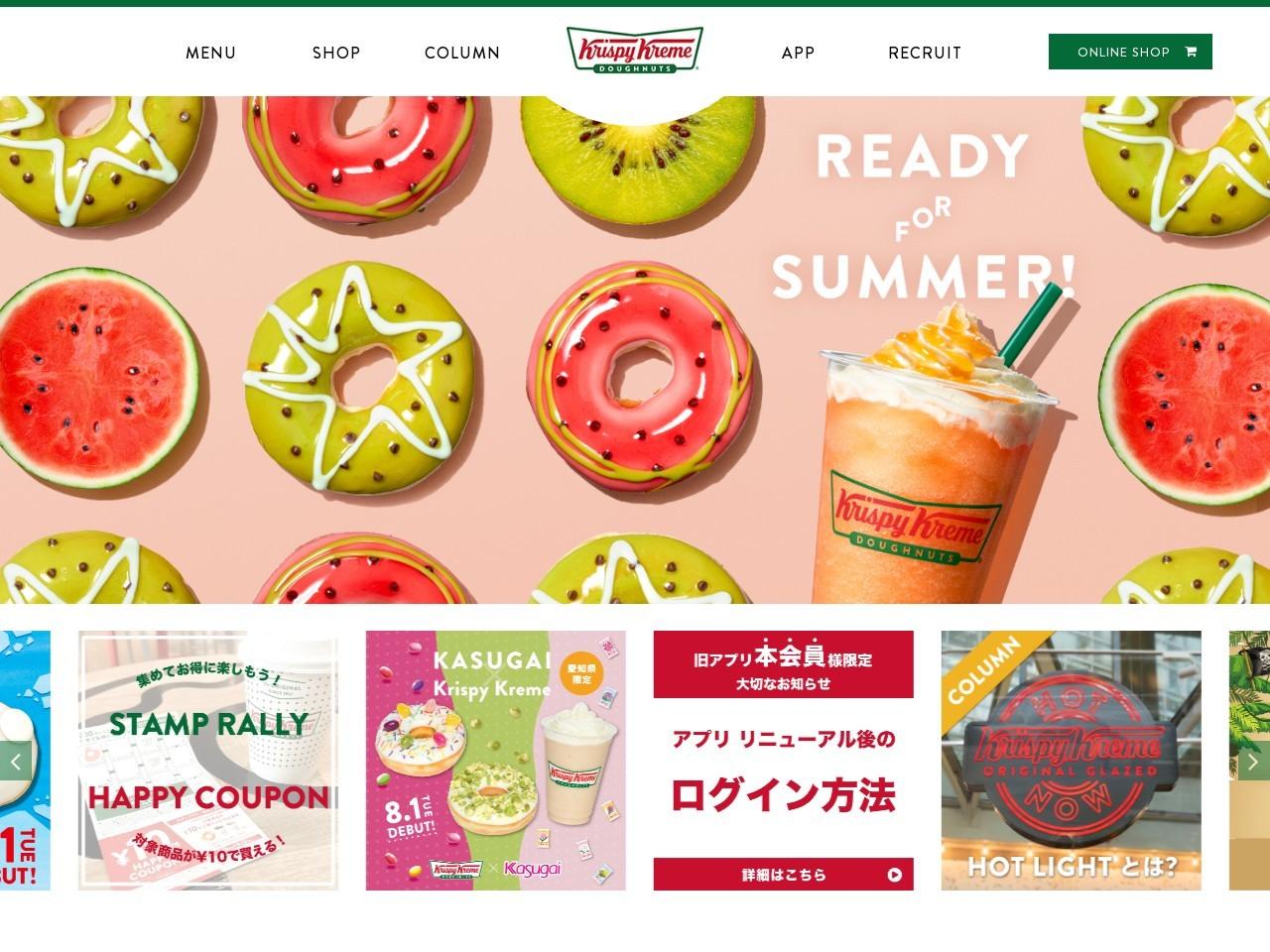 http://krispykreme.jp/menu/doughnut/%20