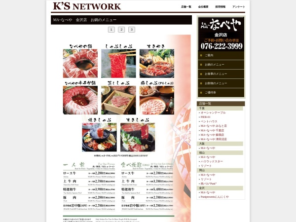 http://ksnetwork.com/chain/nabeya/kanazawa/course.html