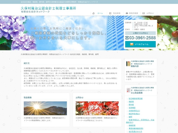 Screenshot of kubomura-kaikei.com