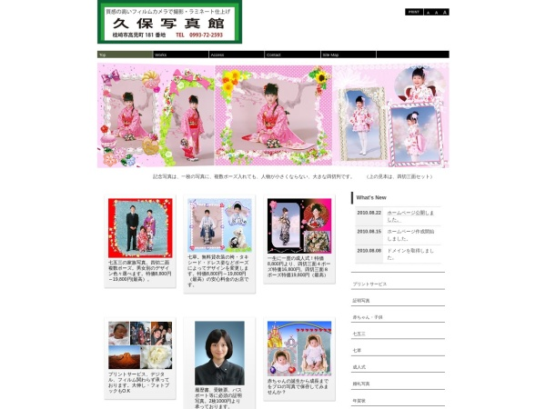 Screenshot of kuboshashinkan.com