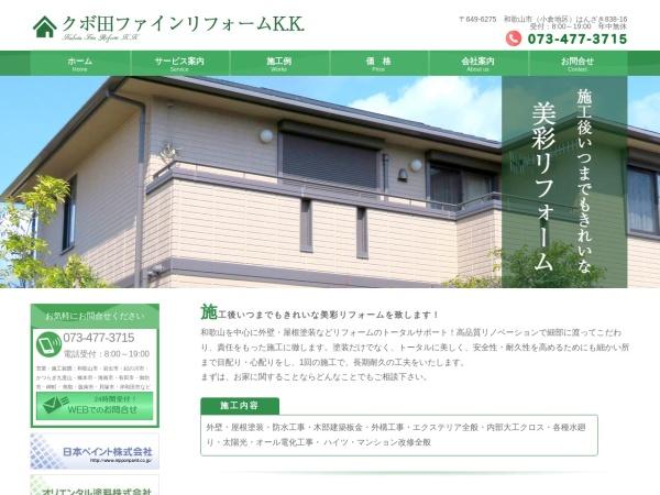 Screenshot of kubotafinekk.com