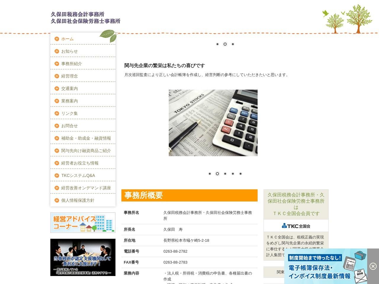 久保田税務会計事務所