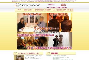 Screenshot of kuchikominet.jp