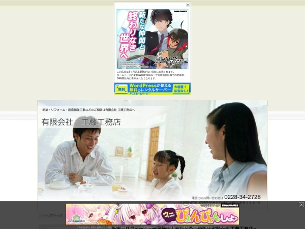http://kudokoumuten.web.fc2.com/
