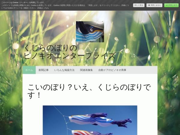 http://kujiranobori.jimdo.com/