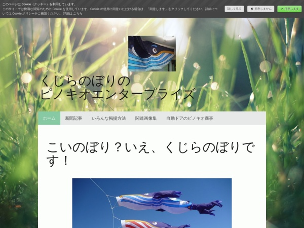 Screenshot of kujiranobori.jimdo.com