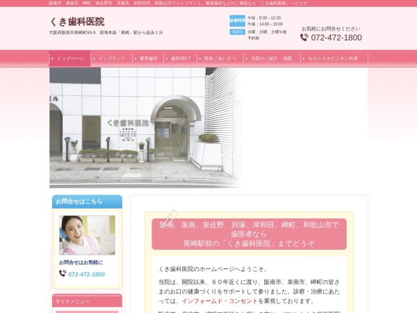 Screenshot of kukishika.com
