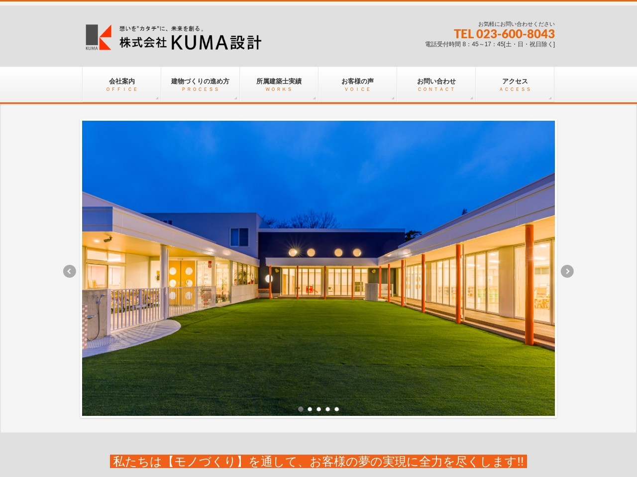 株式会社KUMA設計
