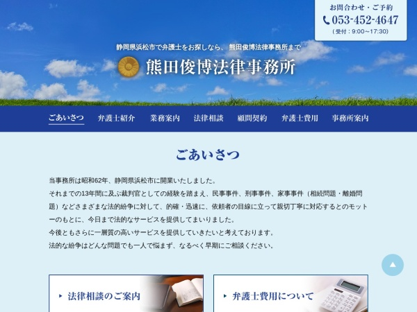Screenshot of kumada-horitsu.com