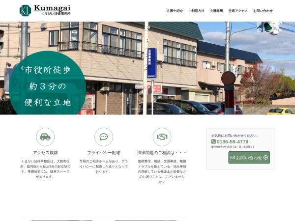 Screenshot of kumagai-lawoffice.net