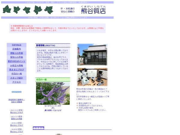 Screenshot of kumagai78.com