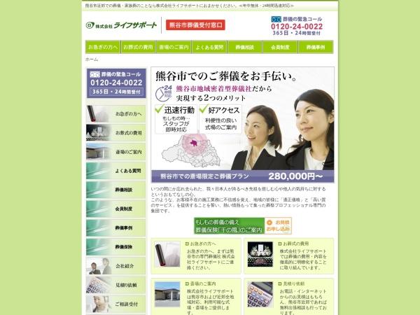 Screenshot of kumagaya.funeralhp.com