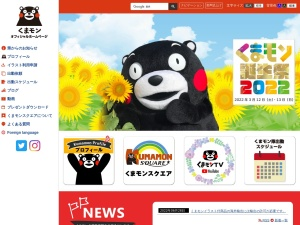 http://kumamon-official.jp/