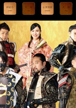 Screenshot of kumamoto-bushoutai.com