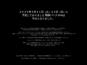 http://kumamoto-bushoutai.com/sp/