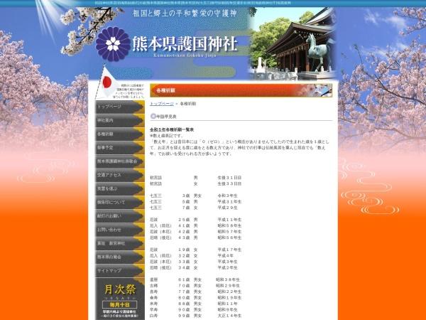 http://kumamoto-gokoku.jp/index.php?id=49