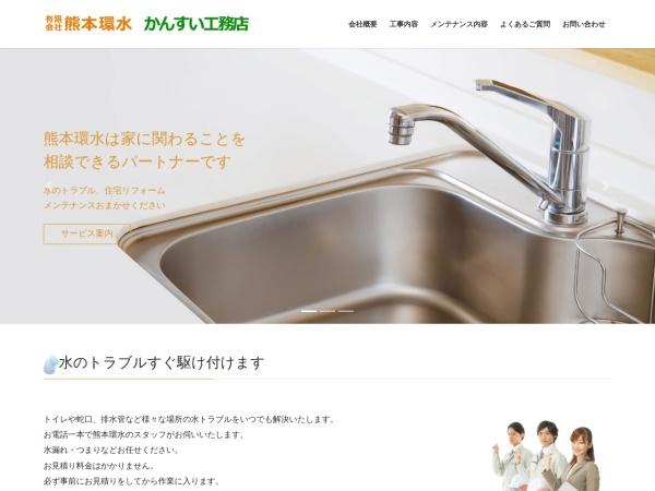 Screenshot of kumamoto-kansui.com