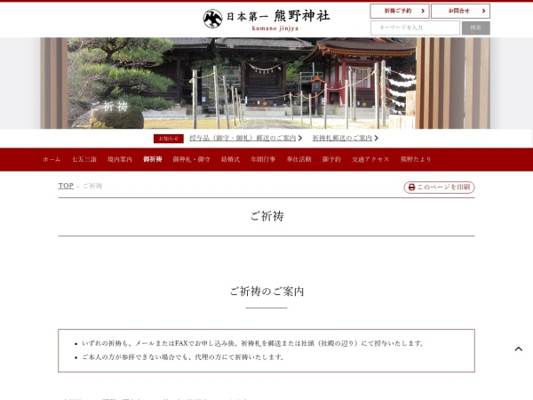 Screenshot of kumano-jinjya.com