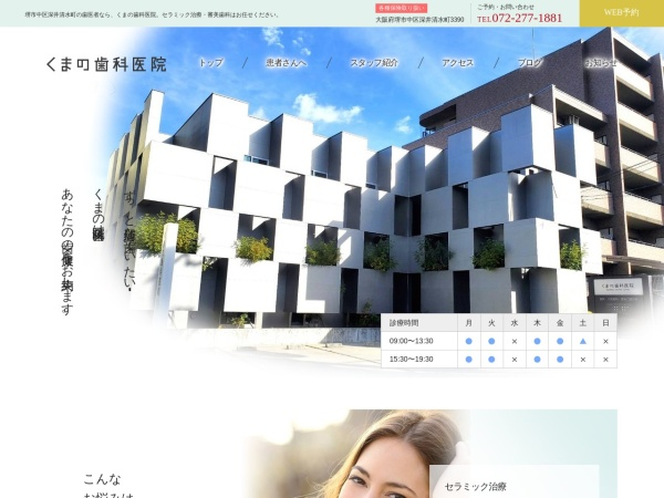 Screenshot of kumano-shika.com