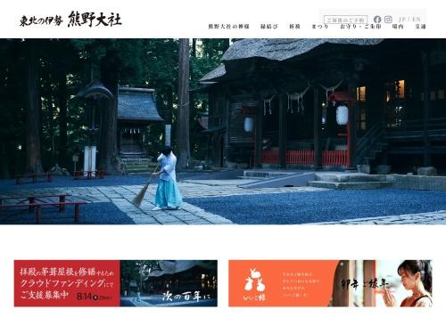http://kumano-taisha.or.jp/