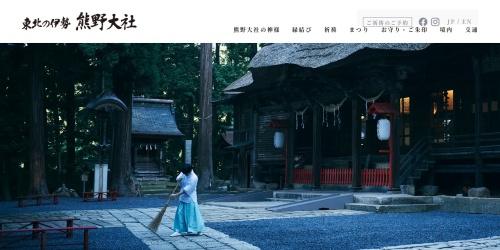 Screenshot of kumano-taisha.or.jp