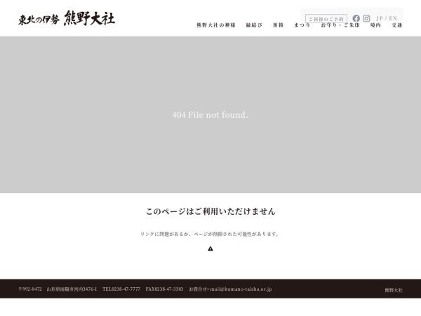 http://kumano-taisha.or.jp/D_smallpage/gokitou.html